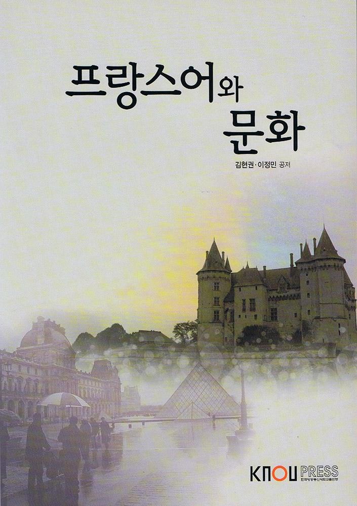 프랑스어와 문화, KNOU Press, 2011