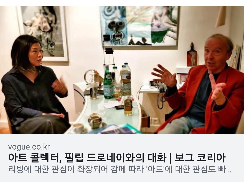 아트 컬렉터 필립드로네와의 대화, VOGUE KOREA 2018